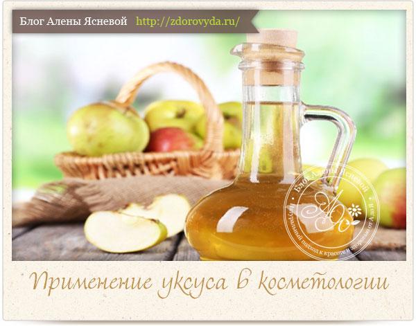 яблочный уксус для отбеливания кожи лица и тела