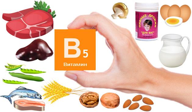в каких продуктах витамин B5