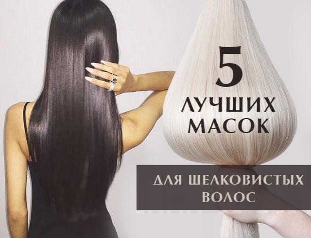 5 лучших масок для блестящих, шелковистых волос в домашних условиях