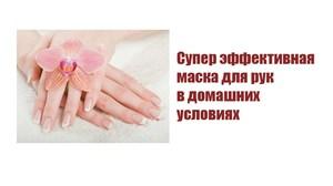 увлажнение рук в домашних условиях маски и ванночки для сухой кожи