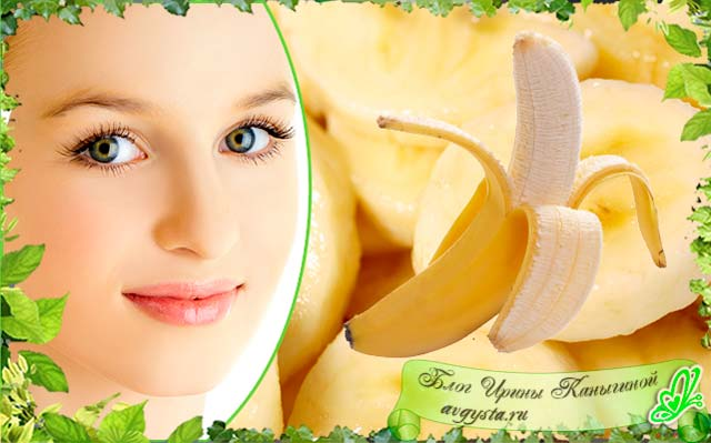 маска из банана для лица от морщин в домашних условиях - отзывы