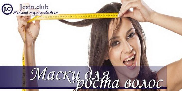 Маска для роста волос в домашних условиях – рецепты, отзывы и фото