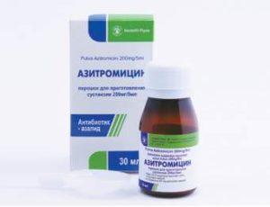 Азитромицин суспензия