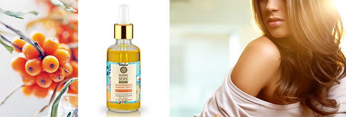 Облепиховое масло для волос от Натура Сиберика - отзывы