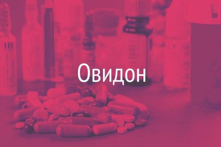 Инструкция по применению препарата Овидон
