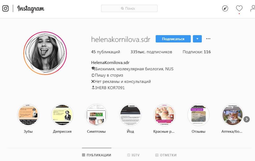 Популярного в Instagram «врача» уличили в обмане 300 тыс. подписчиков