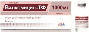 Ванкомицин таблетки