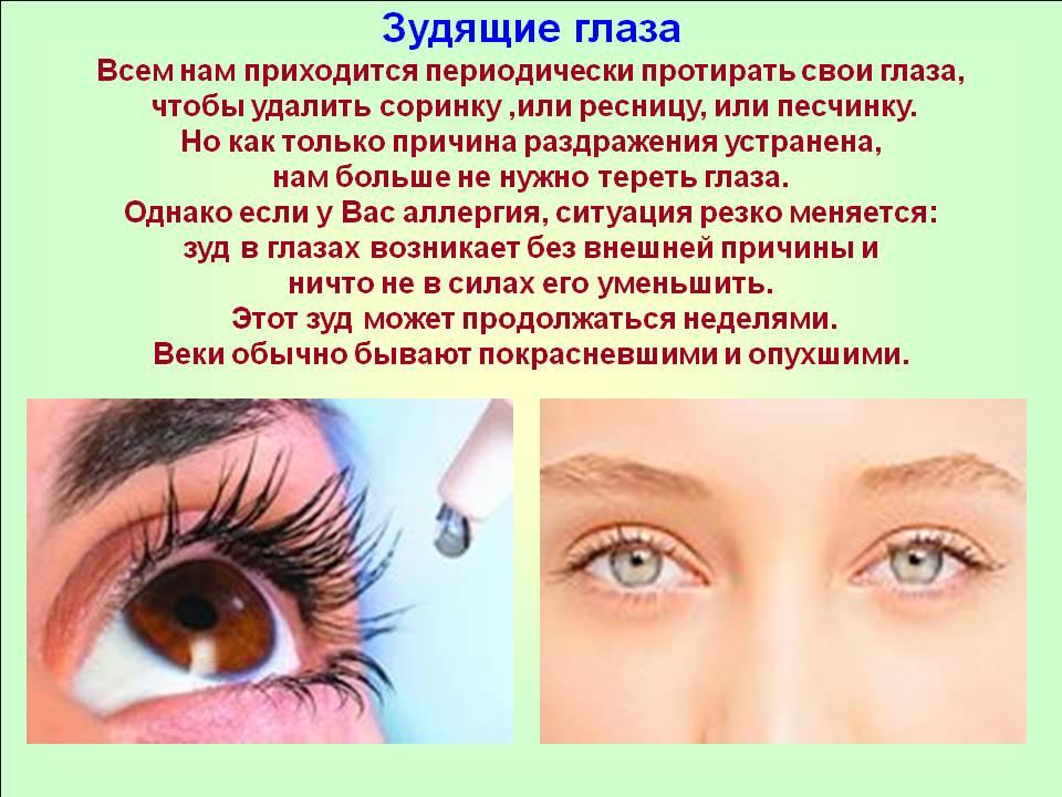 шелушится кожа вокруг глаз причины покраснения шелушения и зуда