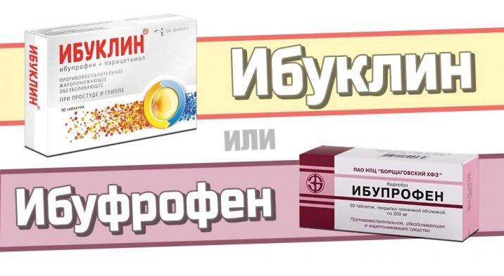 Как применять Ибупрофен и Ибуклин при месячных болях