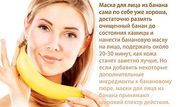 Маска для лица из банана от морщин, кожи вокруг глаз. Рецепты с крахмалом и эффектом ботокса, медом, яйцом