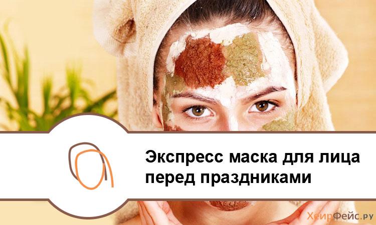 Как быстро освежить лицо в домашних условиях природные маски