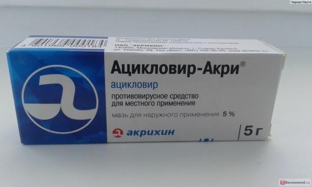 Противовирусное лечение