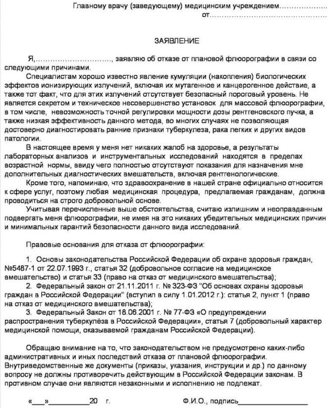 Заявление для отказа прохождения флюорографии